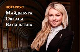 Нотариус Киева Майдыбура Оксана Васильевна