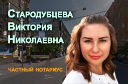 Нотариус Стародубцева